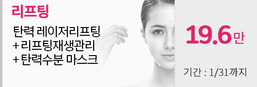 탄력 레이저리프팅 + 리프팅재생관리 + 탄력수분 마스크, 19.6만